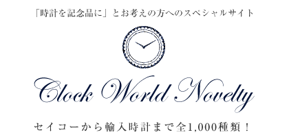 Clock World Novelty -クロックワールドノベルティ-